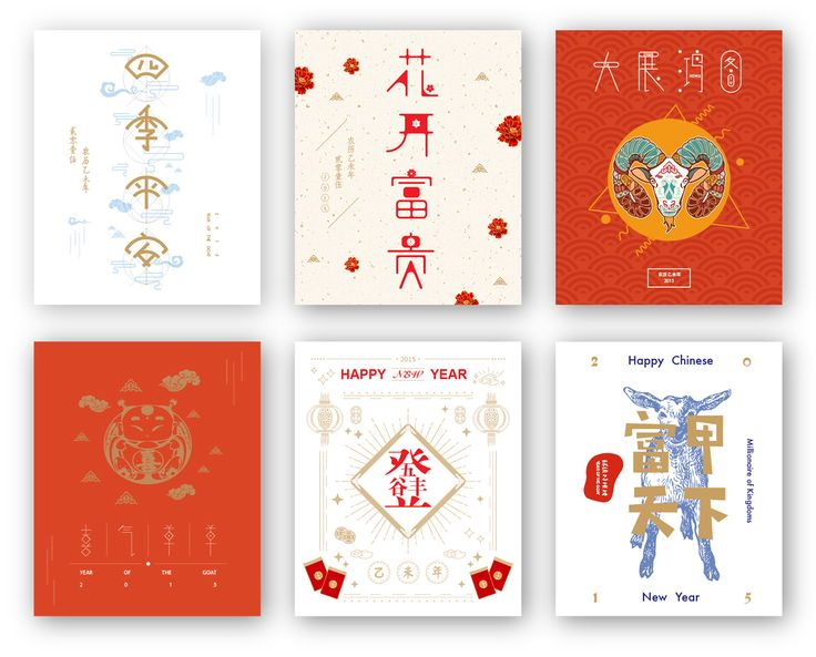 新年贺语字体设计海报 New Year Greetings Typography Poster on Behance