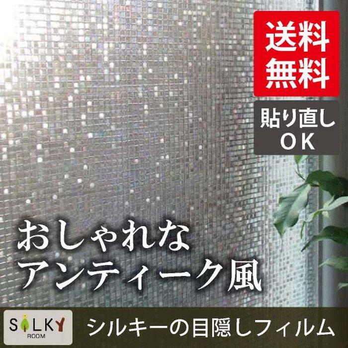 [のり不要]ws-2019ステンドグラス風ガラスフィルム1メートル幅2種類/窓飾りシート/ウィンドウフィルムおしゃれ/シール目隠しはがせる壁シール紫外線カット/防水/断熱/ステンドガラスシール/ガラスフィルム送料無料八王子リフォームヒロミ有吉ゼミ放送