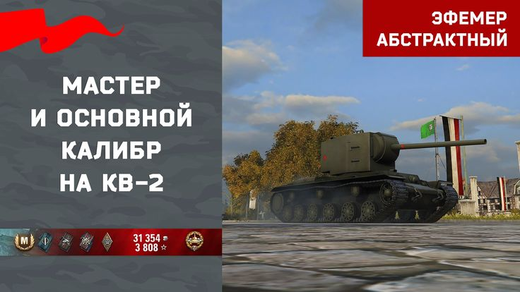 В этом видео Wolfel22rus он же #Эфемер покажет как взял медаль Мастера и Основного калибра на Советском Тяжёлом танке 6 уровня #КВ-2, он же #Бревномёт и #Шайтан-труба в игре #WOT =)
