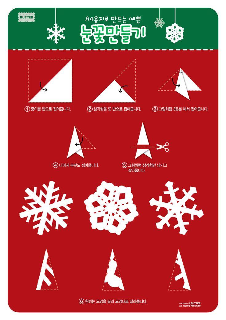 [눈꽃만들기] A4용지로 만든 <예쁜 눈꽃>로 크리스마스트리 장식 오너먼트를 만들어 보세요. - BUTTER
