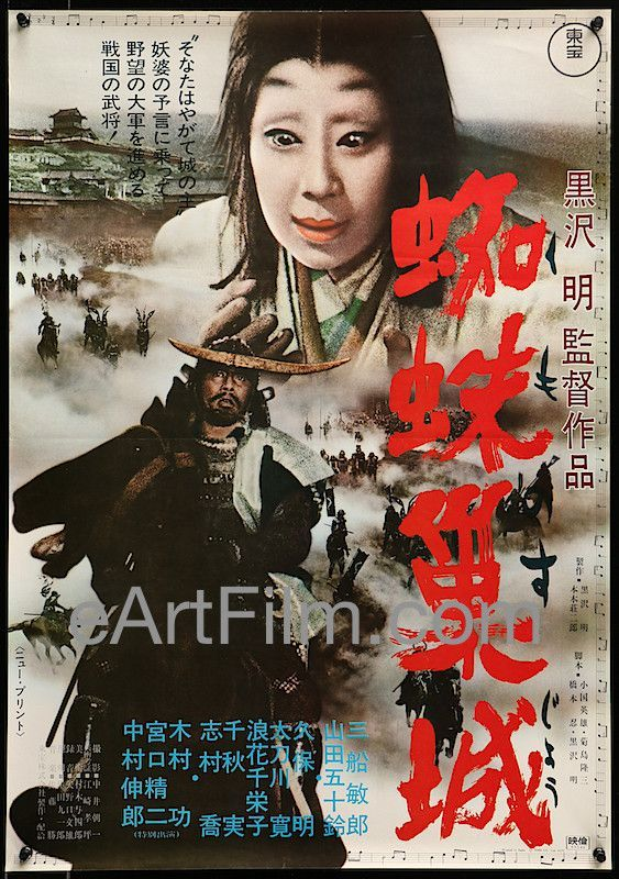 Throne Of Blood-R70-1957-Akira Kurosawa-Toshiro Mifune-Samurai Classic
