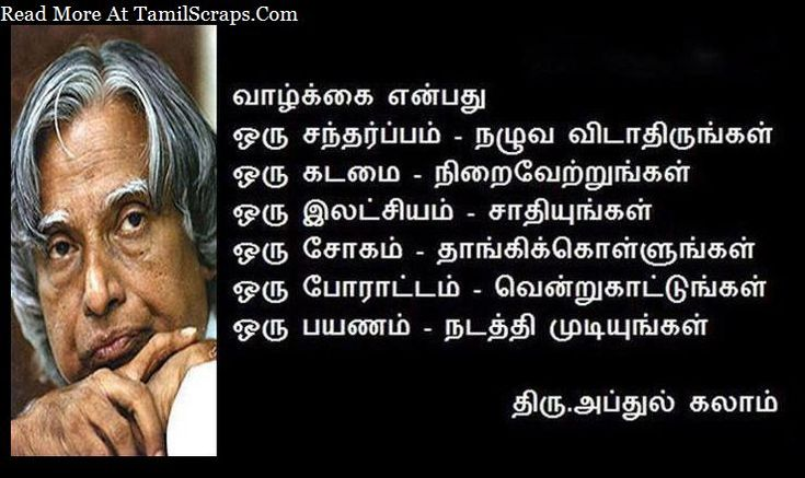 APJ Abdul Kalam Images With Tamil Quotes Sms About Dream