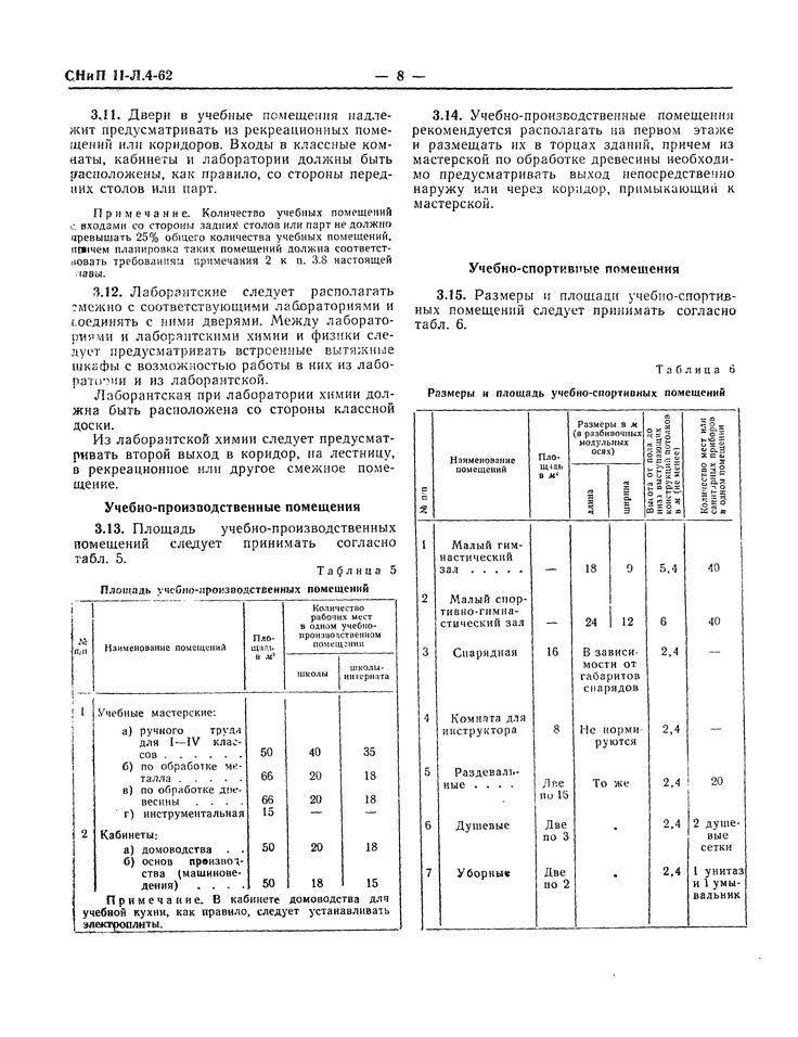 СНиП II-Л.4-62
