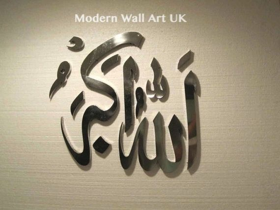 Allahu Akbar Wall Art I via Modern Wall Art UK. Click on the image to see more!