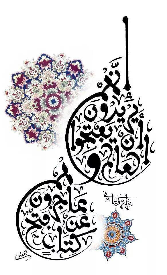 :::: ✿⊱╮☼ ☾  PINTEREST.COM christiancross ☀❤•♥•* ::::   دَكَر ! و نِتايهArabic calligraphy