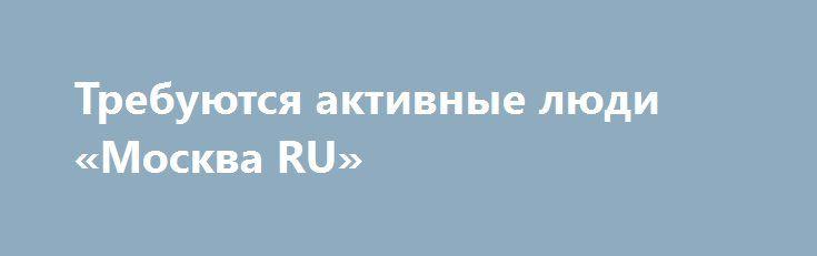Требуются активные люди «Москва RU» http://www.pogruzimvse.ru/doska/?adv_id=292907  Требуются сотрудники для удаленной работы. Вся работа ведется на дому. График свободный. Зарплата ежедневная после прохождения стажировки. Суть работы заключается в размещении различных текстов в интернете. Принимаем в команду порядочных, стрессоустойчивых, коммуникабельных людей. Мобильность и находчивость приветствуется. Обучение гарантировано для всех новых сотрудников. Вся подробная информация по почте…