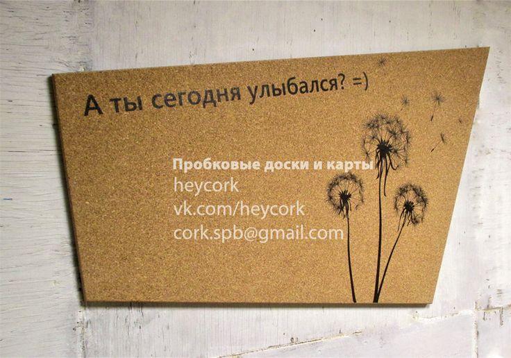 Пробковая доска с одуванчиком. Позитивный дизайн.  cork.spb.ru