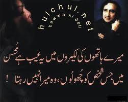 poetry in urdu mohsin - Google Search
