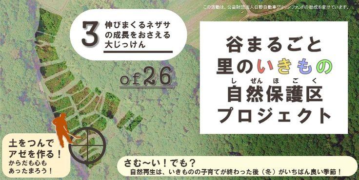 【自然再生活動(基盤整備)を実施します(奈良県奈良市大柳生地区)】 2回目となる今回は、ジャングルを作っていた植物の1つ、ササと戦います。 そのために、スコップで固いササの根を掘って池を作り、ササが生えていたところに水をためて、ササの成長が遅くなるかどうかテストするための区画を造ります。  実施日時 2017.03.19(日) 13:30~15:30(受付:13:00~) 少雨決行・荒天中止(中止の場合は当日10:00までに奈良市青少年野外活動センターサイトにてお知らせします) 場所自然再生サイト(奈良県奈良市大柳生地区 サイトNo.3) 対象小学生~大人 お申込奈良市青少年野外活動センター専用フォームにて・先着20名様 https://naracity-outdooractivity.jimdo.com 集合奈良市青少年野外活動センター(奈良市阪原町) 13:00~ 参加費500円/人(ワンドリンク・資料代含む) 服装等長靴、作業用手袋、汚れても良い服装、帽子、(お持ちの方は)スコップをご用意ください