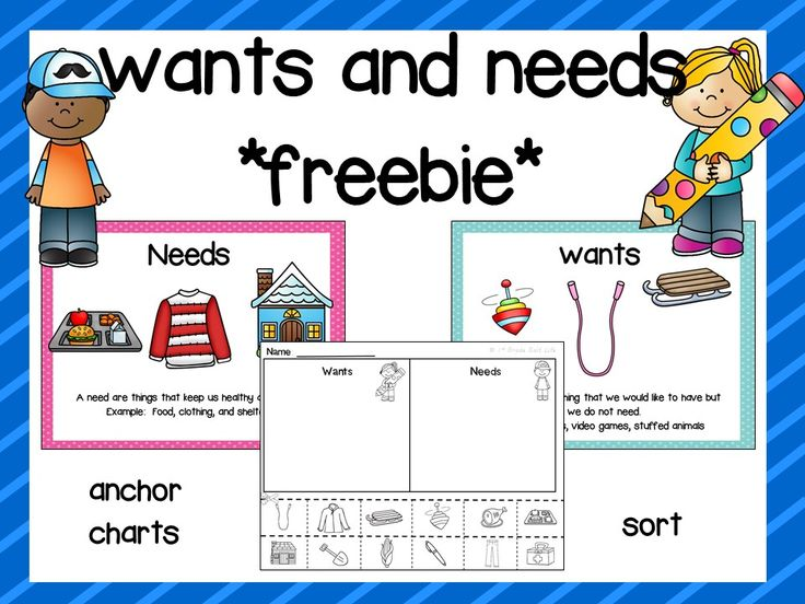 Wants and Needs free download TpT Freebies by 1st Grade