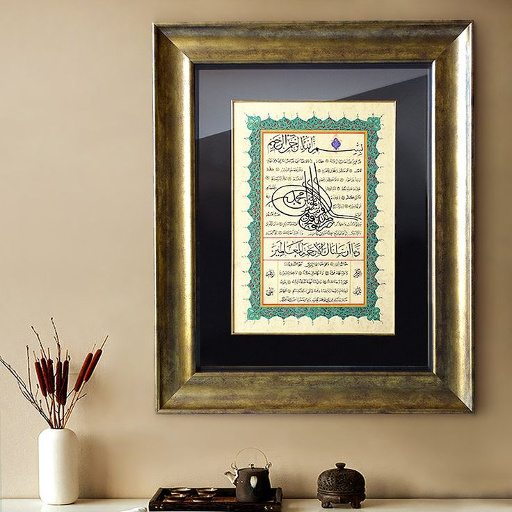 The latest addition to my #etsy shop: HILYA SHAREEF Original Islamic Art Framed #everythingelse #religious #black #housewarming #bronze #calligraphie #islamic #gift #muslim #art #islam #homedecor