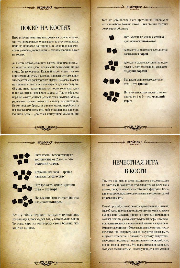правила игры в кости