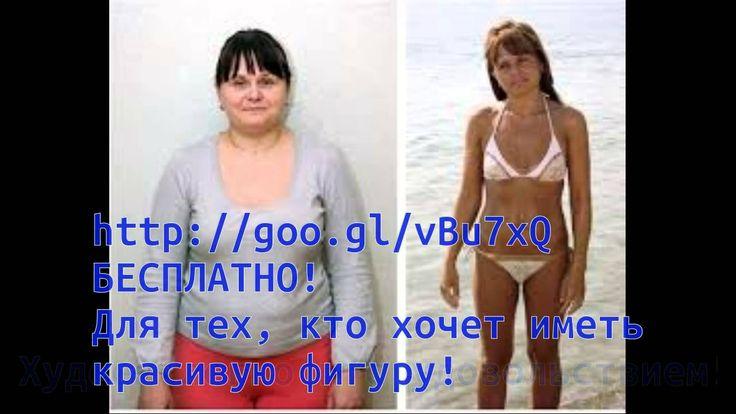 похудение легкая диета