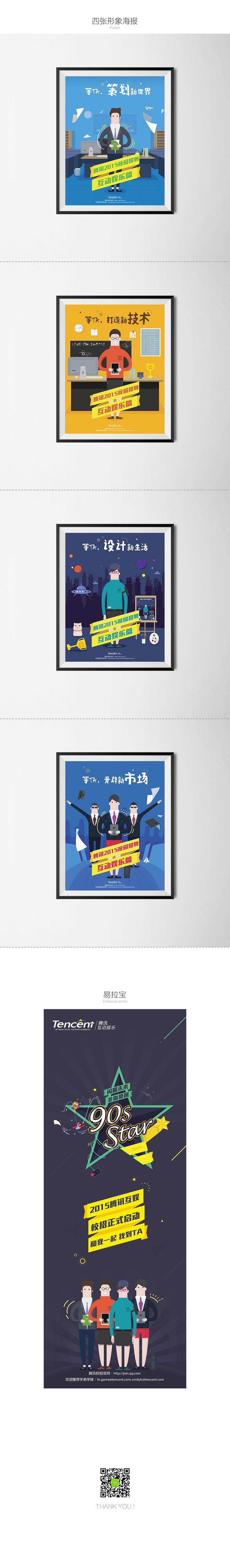 查看《腾讯互娱招聘》原图,原图尺寸:900x6147