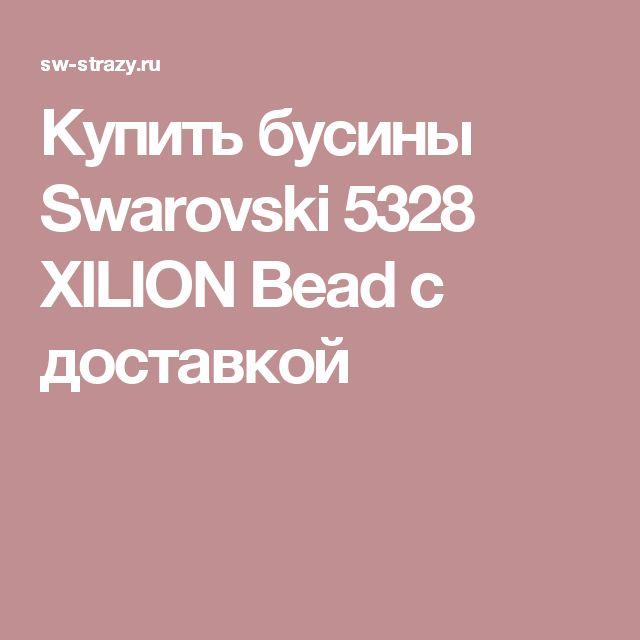 Купить бусины Swarovski 5328 XILION Bead с доставкой
