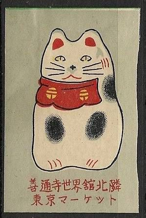 Old Matchbox Label Japan cat