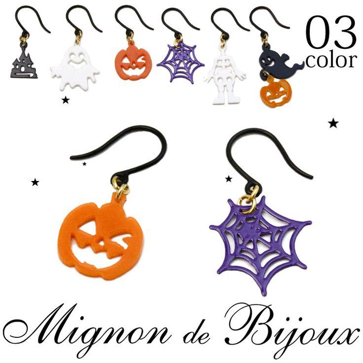 【楽天市場】樹脂 ピアス レディース アクセサリーハロウィン パンプキン ゴースト モチーフ 樹脂ピアス[Mignon de Bijoux][ミニョンドゥビジュー]:Mignon de Bijoux