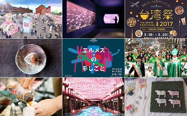 ラーメンにコーヒーにアイルランドフェスも♪今週末のおすすめイベントin東京【3/18~3/20】 − ISUTA(イスタ)オシャレを発信するニュースサイト