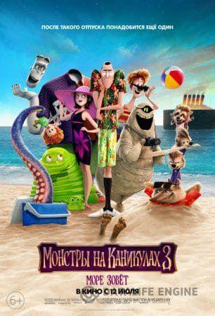 Monstry Na Kanikulah 3 More Zovet Hotel Transylvania Hotel Transylvania Movie Transylvania