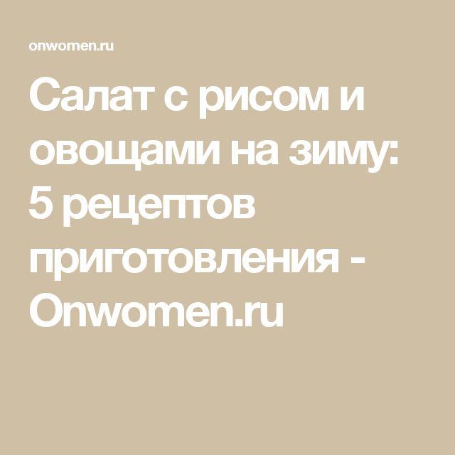 Салат с рисом и овощами на зиму: 5 рецептов приготовления - Onwomen.ru