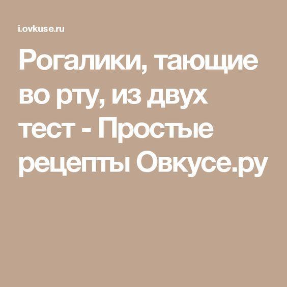 Рогалики, тающие во рту, из двух тест - Простые рецепты Овкусе.ру
