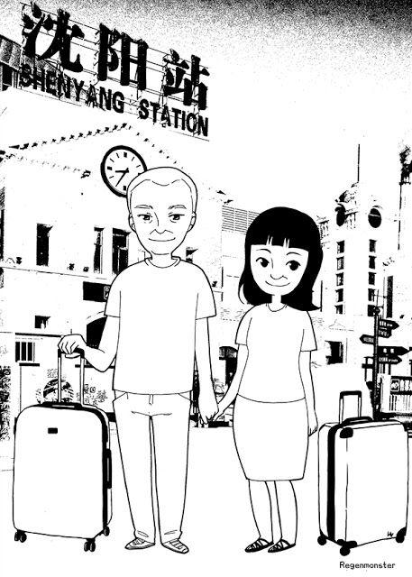 """""""Shenyang Station"""" - Regenmonster.de"""