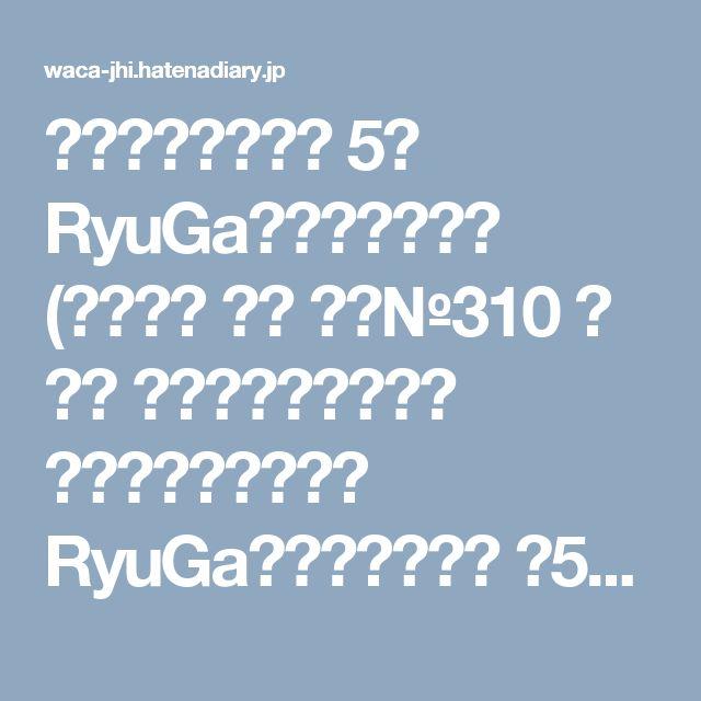 〜口の悪いサンタ 5〜 RyuGaの絵の無い絵本 (坂根龍我 作品 紹介№310 ) 編集 クリスマスキャロル 〜口の悪いサンタ〜  RyuGaの絵の無い絵本 第5話     「あぁ⁈  何だよ、まだ何か俺様に用があるってぇのかよ。  早く帰らねぇと夜が明けちまうじゃねぇかよ。」  口の悪いサンタはまた仏頂面に戻ってしまいました。   waca-jhi's diary