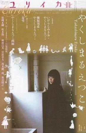 青土社 ユリイカ2011年11月号 特集=やくしまるえつこ