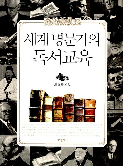[책 읽는 라디오] 431회 / 오프닝 : 그 남자의 책, 176쪽 - [세계 명문가의 독서 교육] 최효찬 / 메인코너 : 음파의 기묘한 책읽기(13화) - 독서 체험의 첫 정(情)을 기억하며 / *방송링크 --> http://me2.do/Ft56SOg