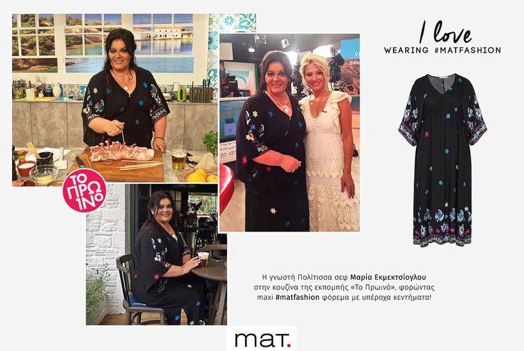 Η αγαπημένη @mariaekmektsioglou στην εκπομπή @toprwino_ant1 έκλεψε τις εντυπώσεις όχι μόνο με τη λαχταριστή συνταγή της αλλά & με το ανάλαφρο boho #matfashion στυλ της, φορώντας το υπέροχο θηλυκό maxi φόρεμα με πολύχρωμα κεντήματα! Ανακάλυψε το ➲ code: 671.7404 #wears_mat #fashionista #ToPrwino #ant1 #ootd #style #bohemian #instafashion
