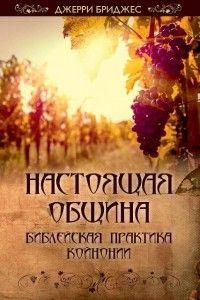 Купить Настоящая община. Библейская практика койнонии. Бриджес Джерри   в КориснаКнига интенет-магазин христианской книги в Украине