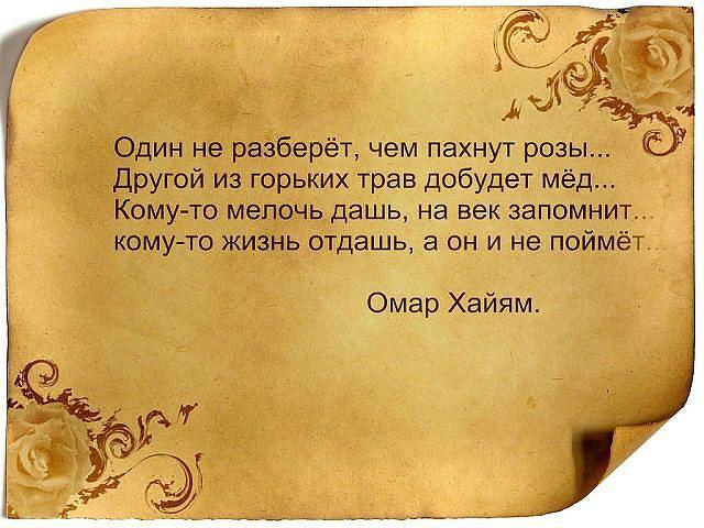 """Лучшие стихи """"Омара Хайяма"""""""