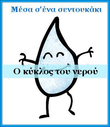 Μέσα σ'ένα σεντουκάκι...: Το νερό είναι πολύτιμο! Ο κύκλος του νερού και σύν...