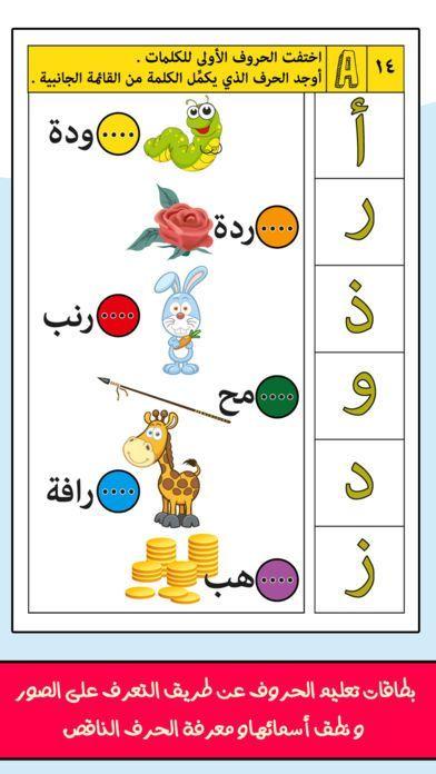 برنامج مدرسة و روضة تعليم الاطفال المجاني تعلم و العب حروف و كلمات العاب تعليمية للصغار باللغة ا Arabic Alphabet For Kids Learning Arabic Alphabet For Kids