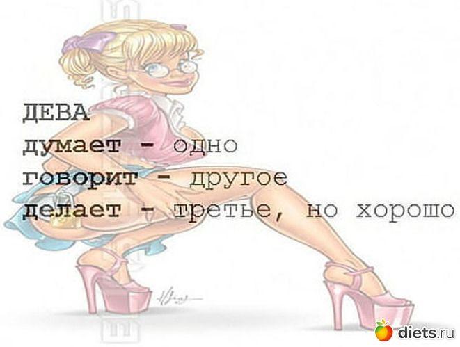 Картинка смешная знак дева, открытка валентина огород