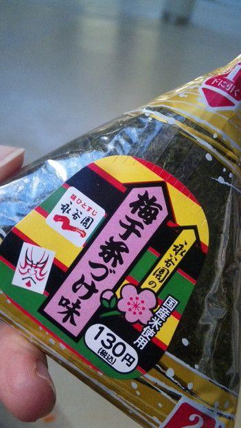 Japanese Konbini Onigiri (Packed Rice Ball at Convenience Store), Flavored NAGATANIEN Umezboshi Ochazuke http://www.nagatanien.com/ |コンビニおにぎり