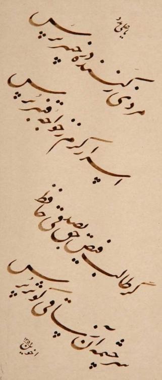 استاد عباس اخوین   نگارستان غدیر