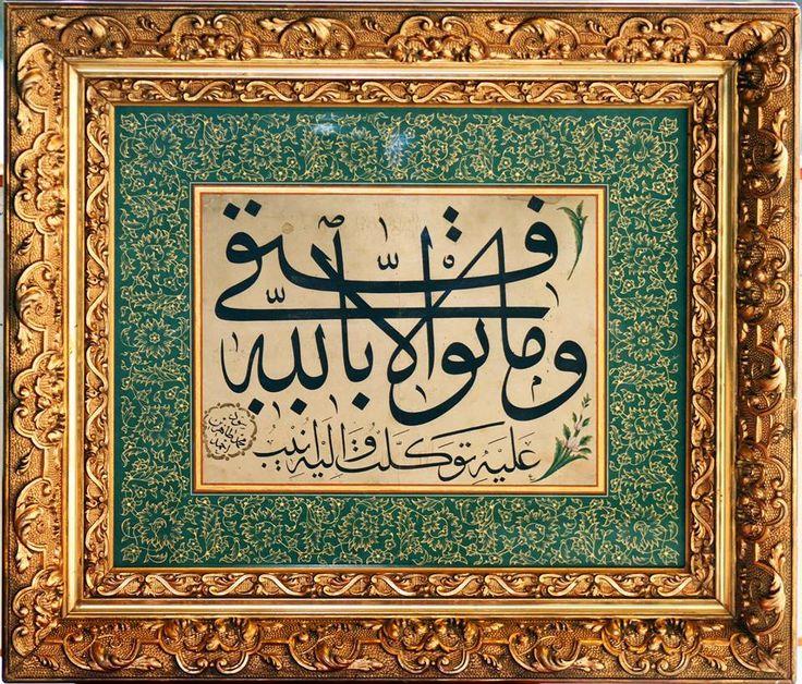 Ve mâ tevfîkî illâ billah, aleyhi tevekkeltü ve ileyhi ünîb (HÛD, 88)  (Başarım sadece ve sadece Allah'tandır, O'na güvendim; O'na yöneliyorum) HATTAT: Muhammed Tahir, celî sülüs (h. 1240)