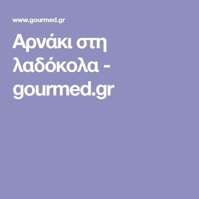 Αρνάκι στη λαδόκολα - gourmed.gr