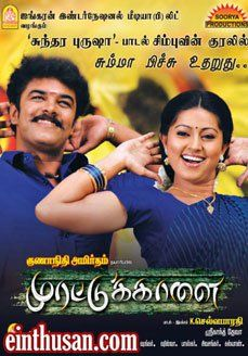 Murattu Kaalai (2012) Tamil Movie Online - Sundar C, Sneha, Sindhu Tolani, Suman and Vivek. Directed by K. Selva Bharathy. Music by Srikanth Deva. 2012