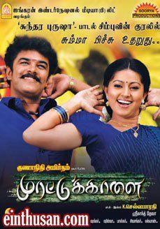 Murattu Kaalai (2012) Tamil Movie Online - Sundar C, Sneha, Sindhu Tolani, Suman and Vivek. Directed by K. Selva Bharathy. Music by Srikanth Deva. 2012