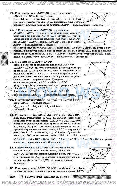 Комплексная тетрадь дл контроля знаний 9 класс автор т.с котик о.в таглина ответы