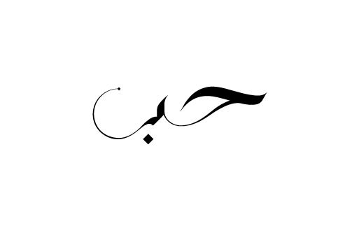 Love in Arabic - if I ever get a tattoo - this is what it'll be.