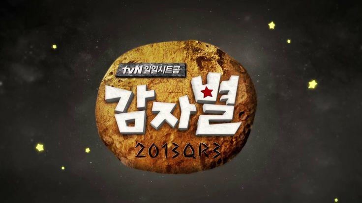 감자별2013QR3 Title (CG ver)