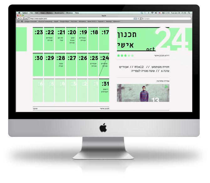 Student information site - Yael Cohen