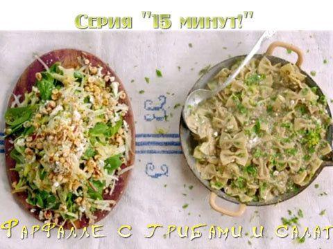 Обед за 15 минут от Джейми! Фарфалле с грибами и салат  Паста с грибами за 15 минут — и салат! Не проблема! Делаем как Джейми! 586 ккал — и за 15 минут!