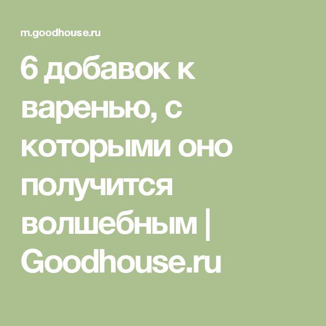 6 добавок к варенью, с которыми оно получится волшебным   Goodhouse.ru