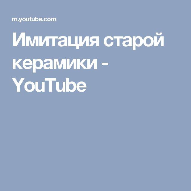 Имитация старой керамики - YouTube