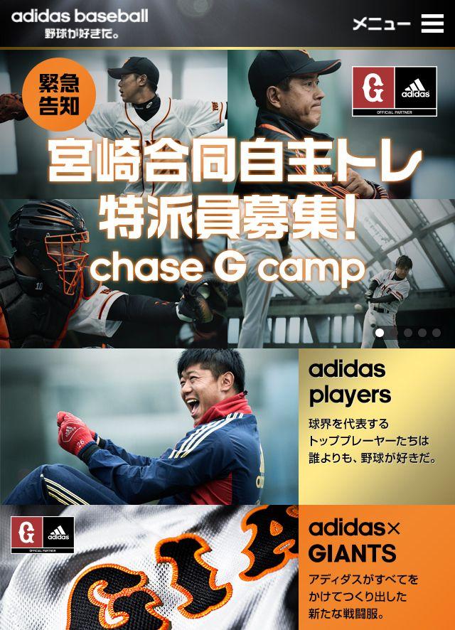 http://adidas.jp/baseball/i/