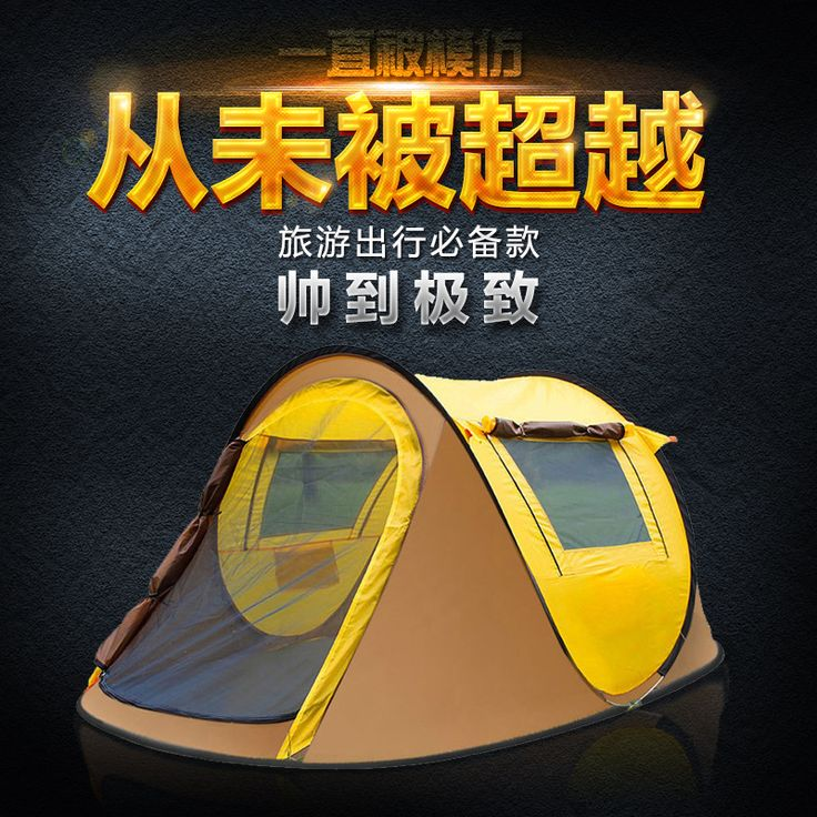 Outdoor camping tent outdoor bread tree 3-4 automatic camping double rain for 2 seconds to open the tent set speed